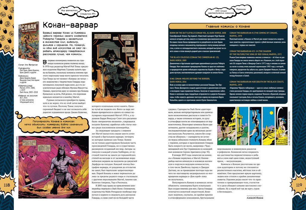Мир фантастики. Спецвыпуск №4. «100 лучших фантастических комиксов» 6