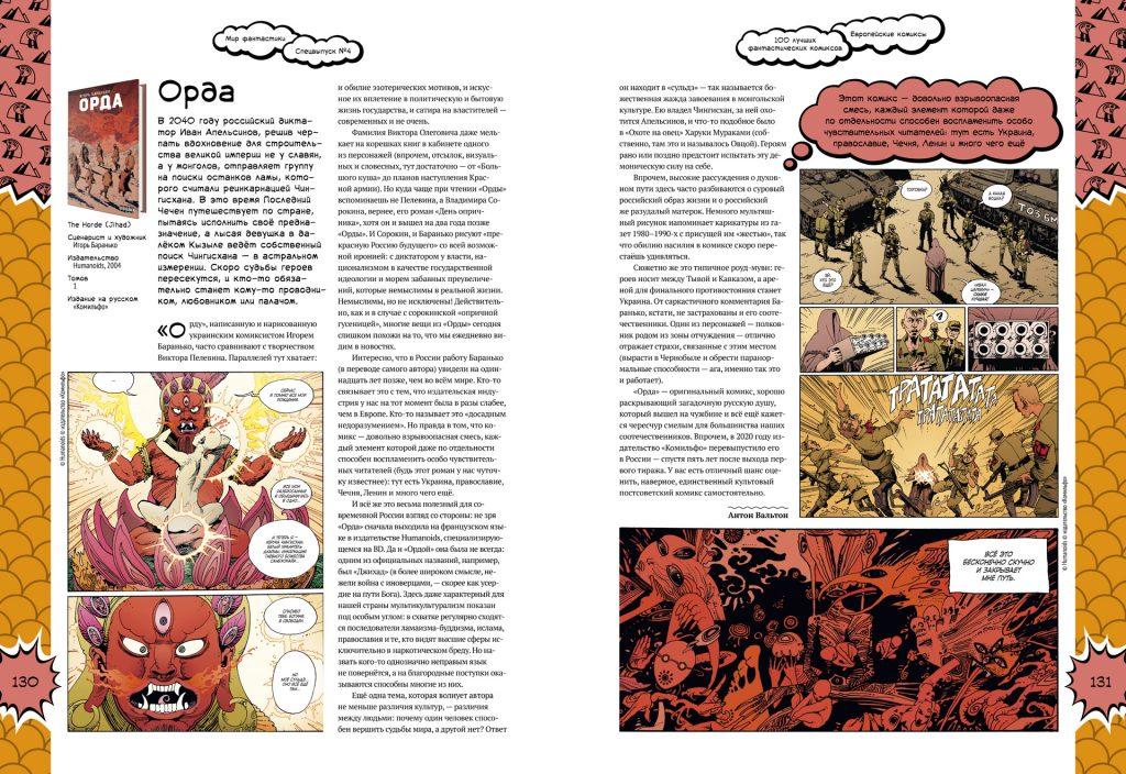 Мир фантастики. Спецвыпуск №4. «100 лучших фантастических комиксов» 7