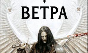 Майя Лидия Коссаковская «Сеятель ветра»: фэнтези наоснове христианской мифологии