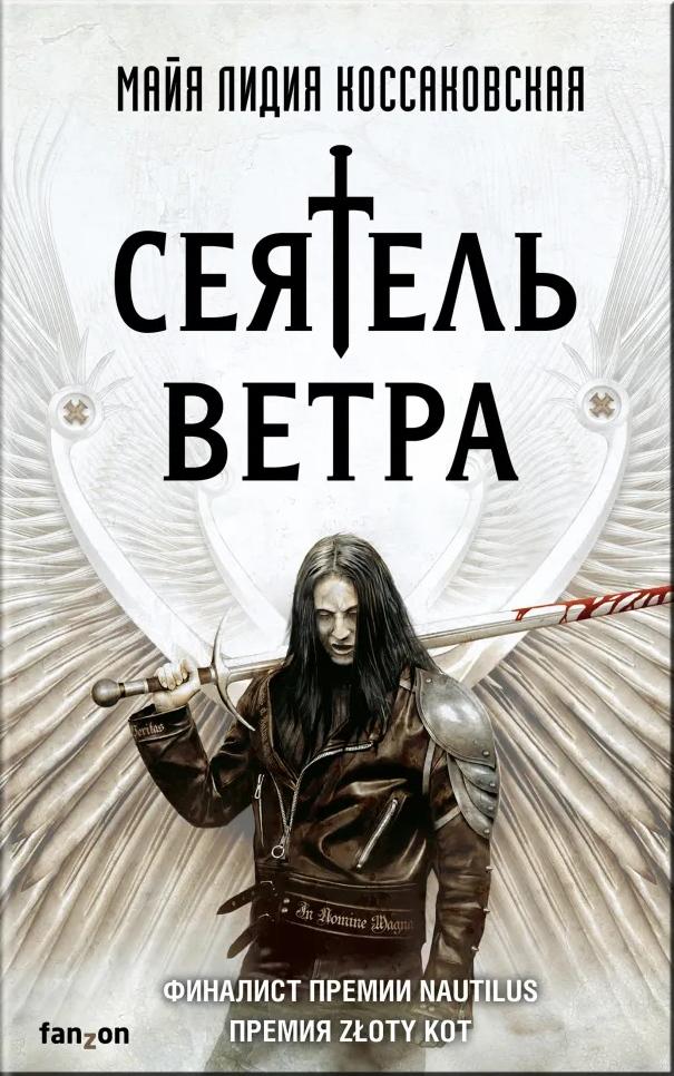 Майя Лидия Коссаковская «Сеятель ветра»