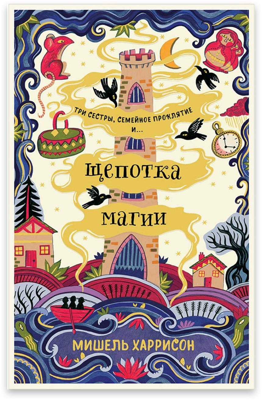 Что почитать: третий том «Истории Средиземья», космоопера Пауэлла и волшебная «Щепотка магии» 1