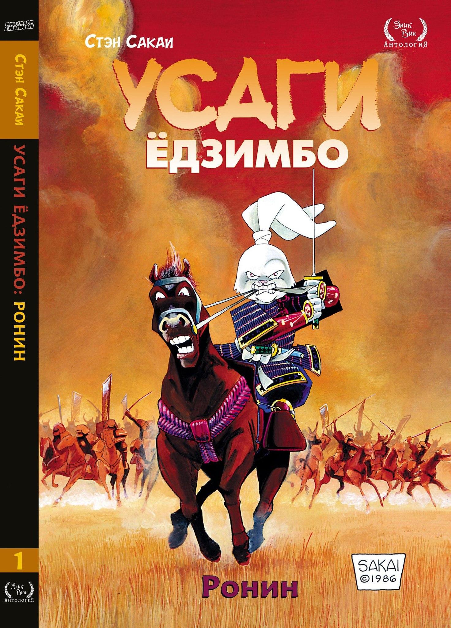 Netflix заказал анимационный сериал помотивам комикса «Усаги Ёдзимбо» Стэна Сакаи