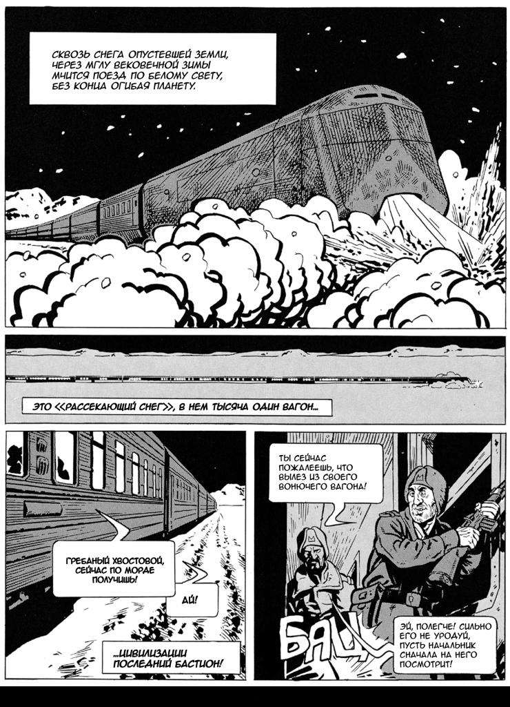 Читаем комикс «Сквозь снег» 1
