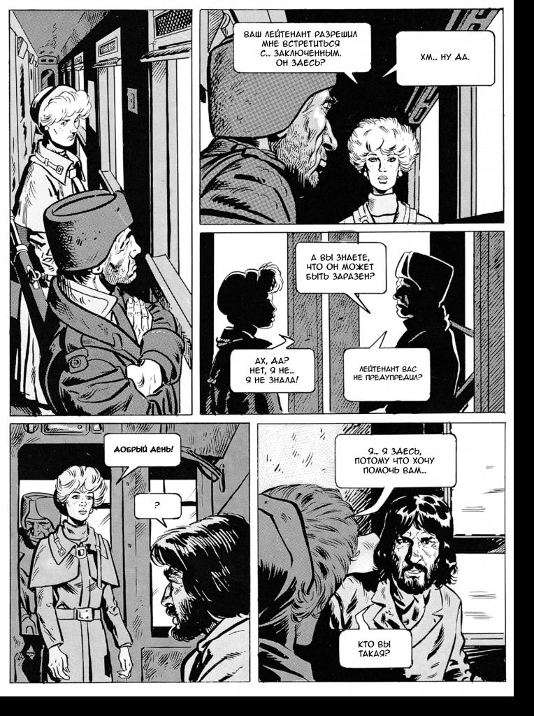 Читаем комикс «Сквозь снег» 10