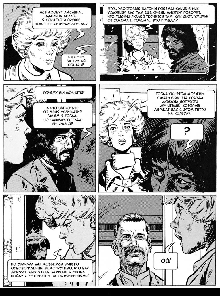 Читаем комикс «Сквозь снег» 11