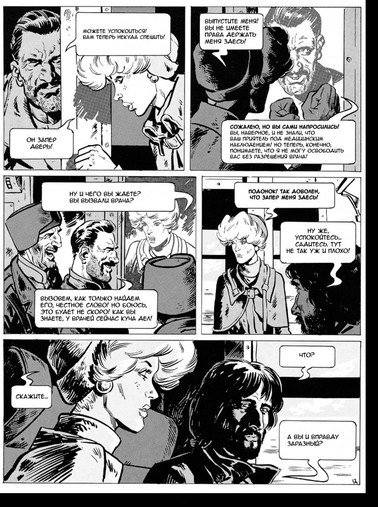 Читаем комикс «Сквозь снег» 12