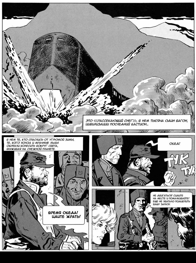 Читаем комикс «Сквозь снег» 13