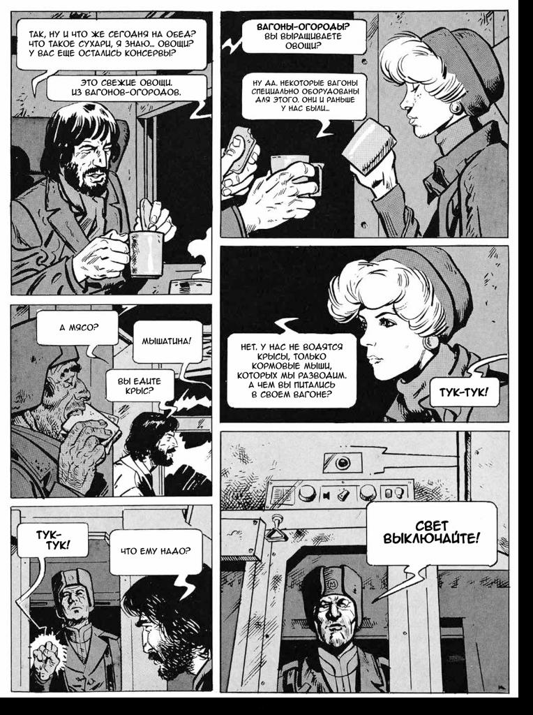 Читаем комикс «Сквозь снег» 14