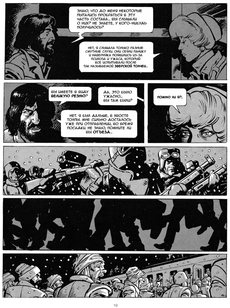 Читаем комикс «Сквозь снег» 15
