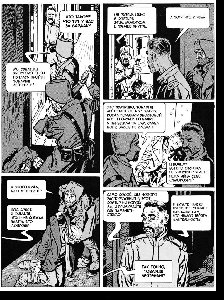 Читаем комикс «Сквозь снег» 2