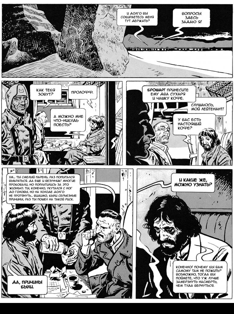 Читаем комикс «Сквозь снег» 3