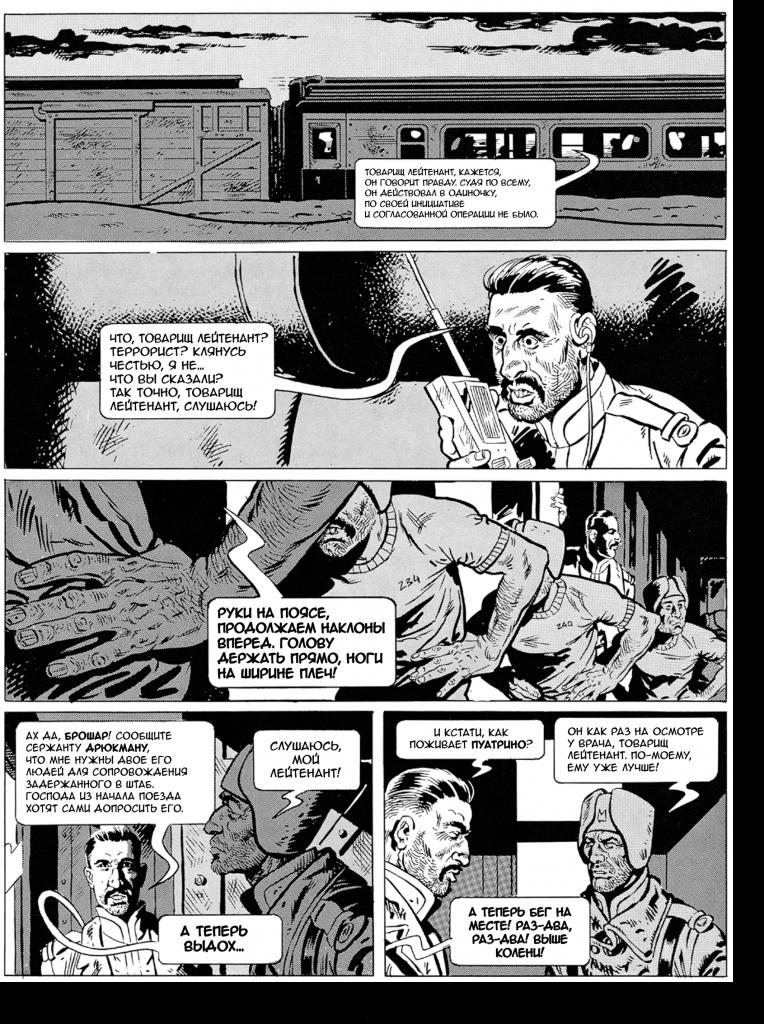 Читаем комикс «Сквозь снег» 4