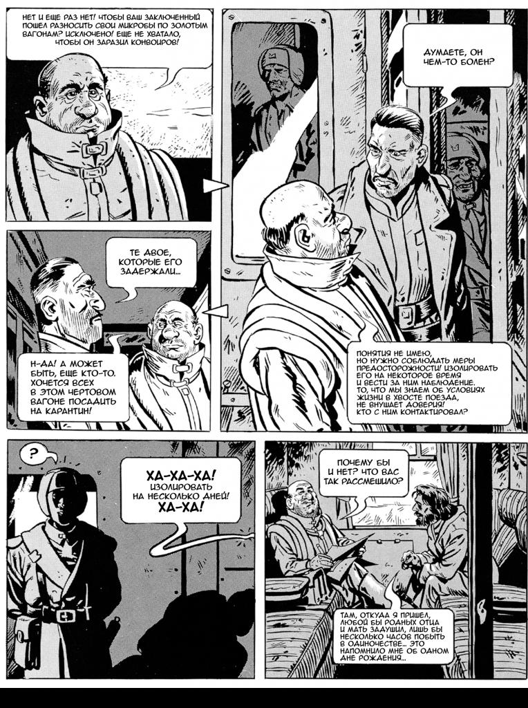 Читаем комикс «Сквозь снег» 5