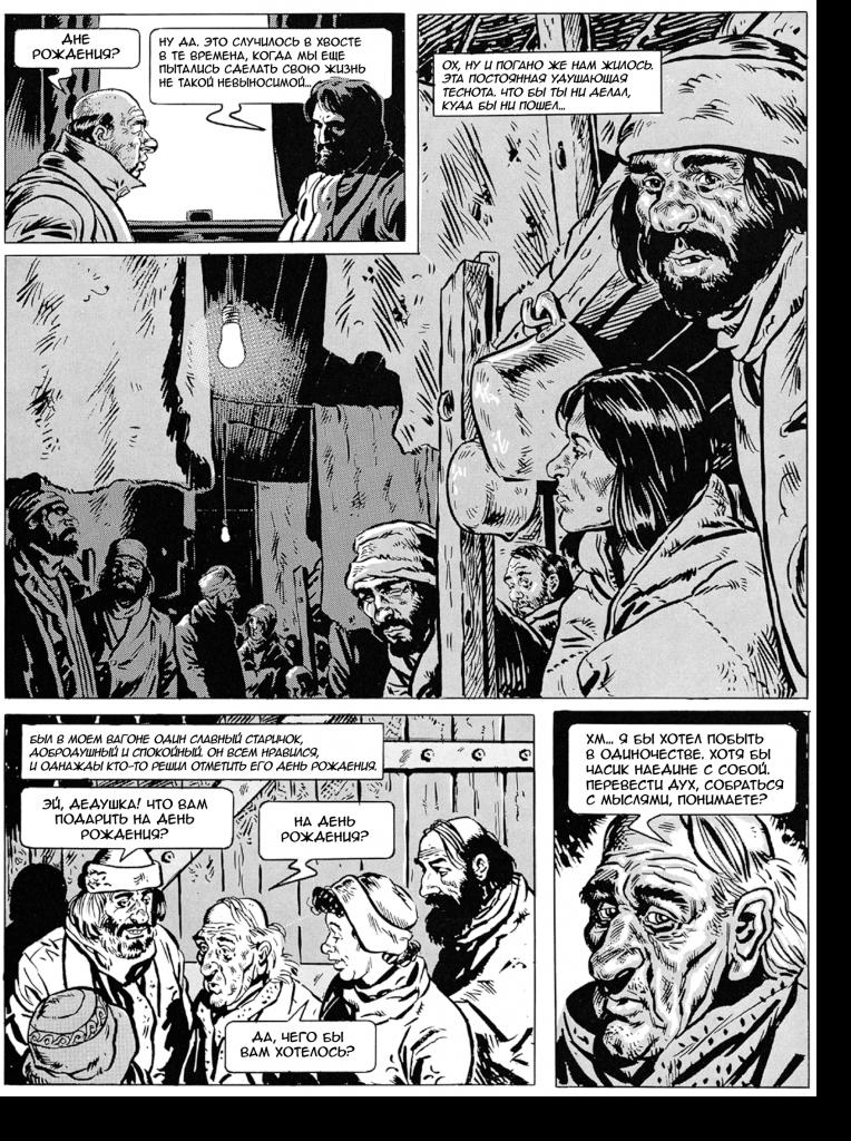 Читаем комикс «Сквозь снег» 6