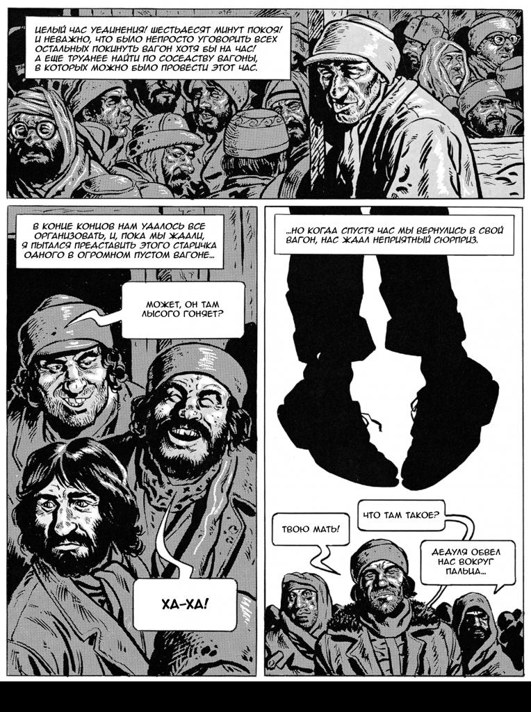 Читаем комикс «Сквозь снег» 7