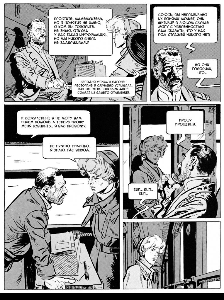 Читаем комикс «Сквозь снег» 9