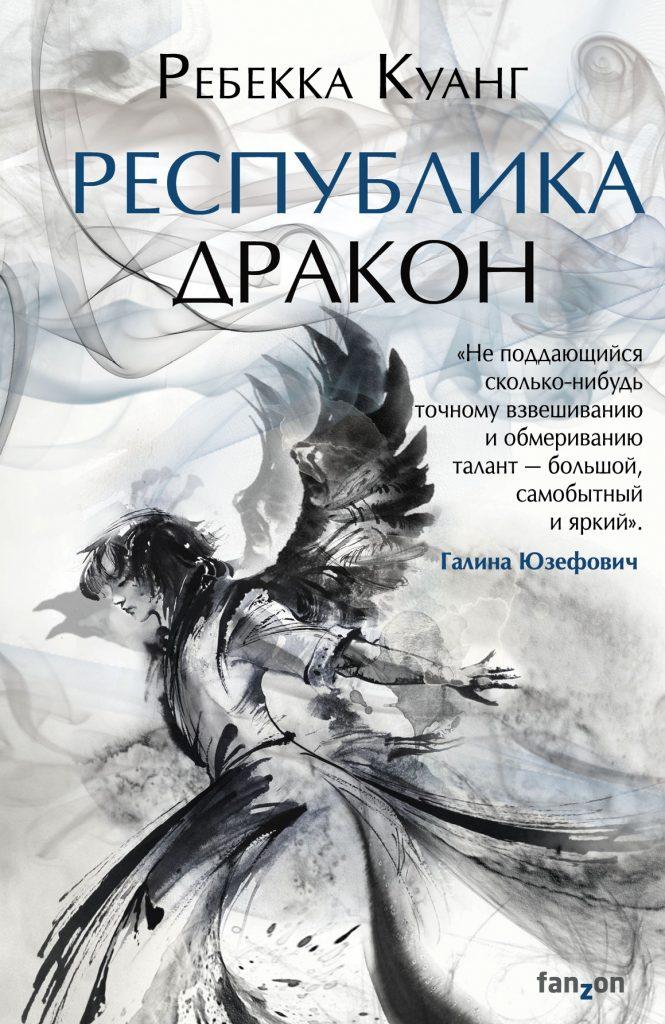 Читаем книгу: Ребекка Куанг «Республика Дракон» — фэнтези об опиумной войне