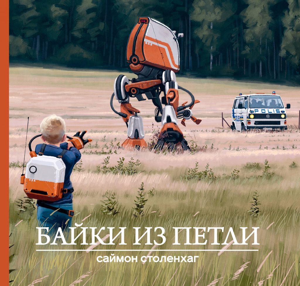 Tales from the Loop: истории о детях и роботах. Часть 1: вселенная Симона Столенхага 3