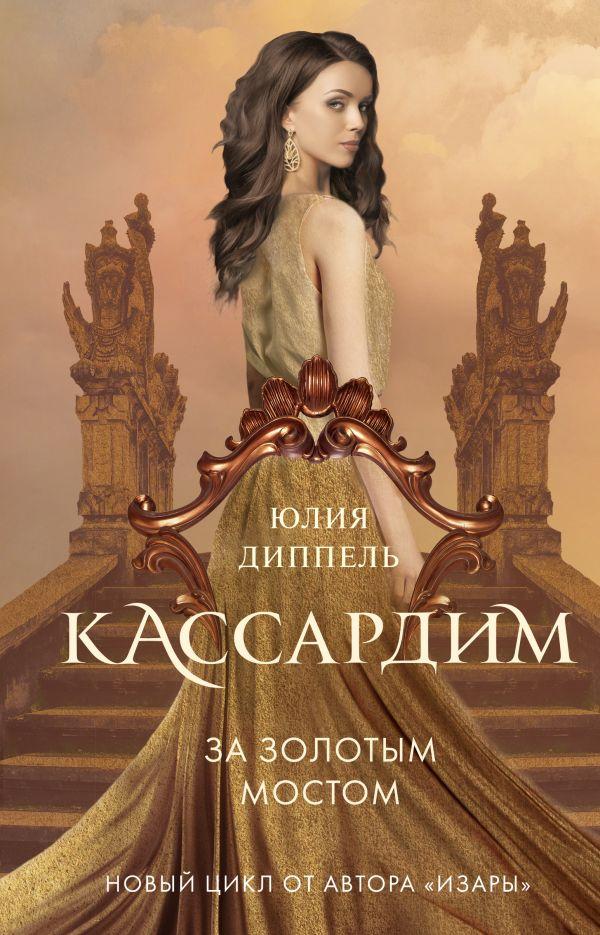 Юлия Диппель «За Золотым мостом»