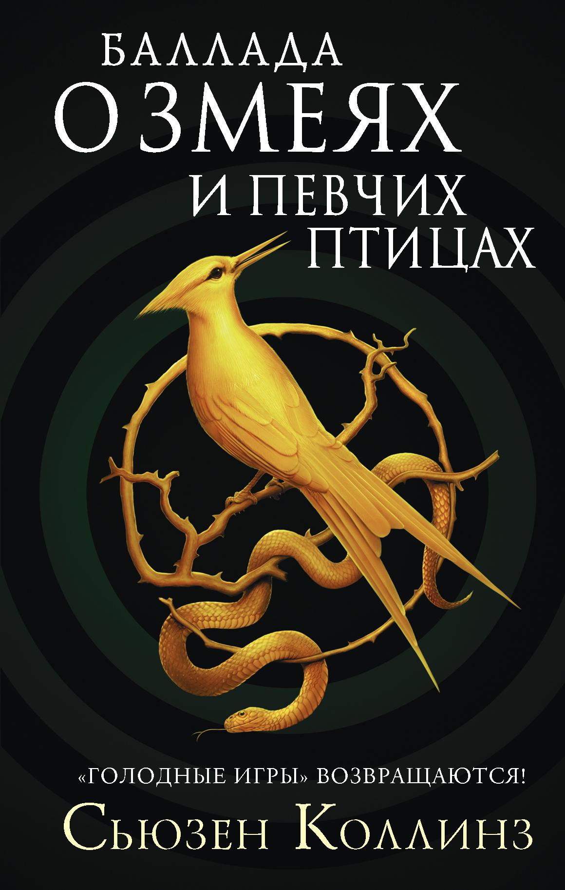 Русскоязычная обложка « Баллады озмеях и певчих птицах» —приквела «Голодных игр» 1