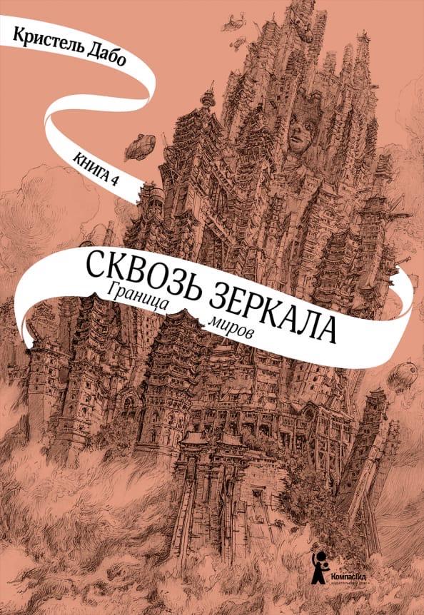 Кристель Дабо «Граница миров»