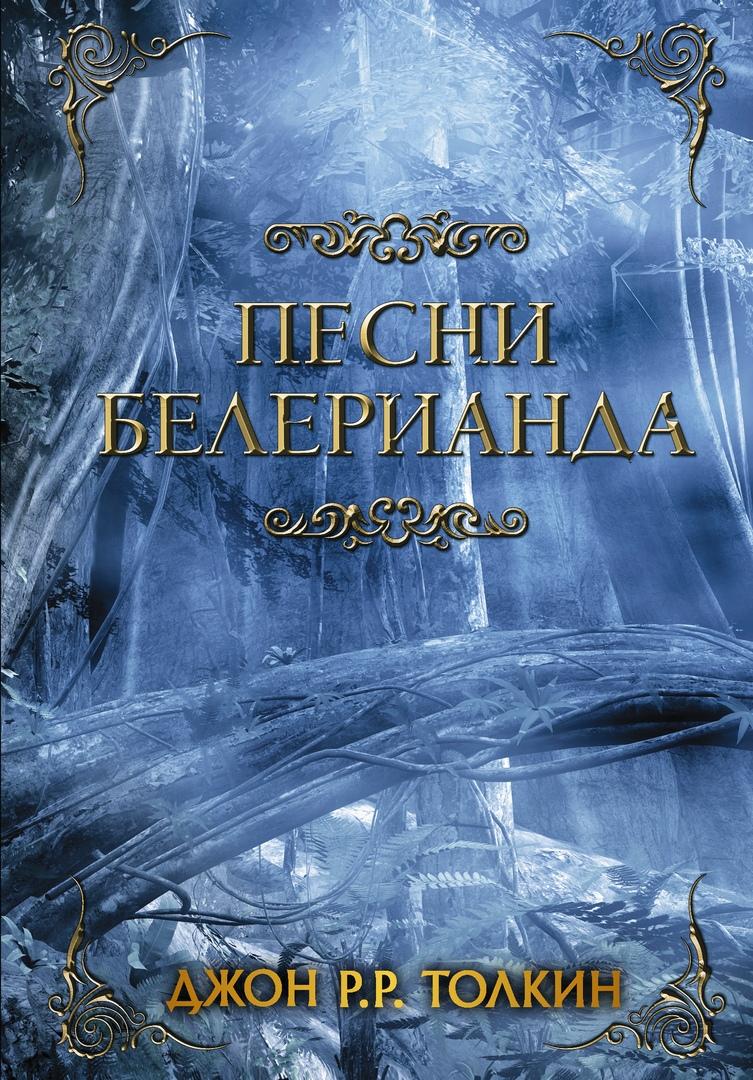 Что почитать: третий том «Истории Средиземья», космоопера Пауэлла и детское фэнтези «Щепотка магии» 2