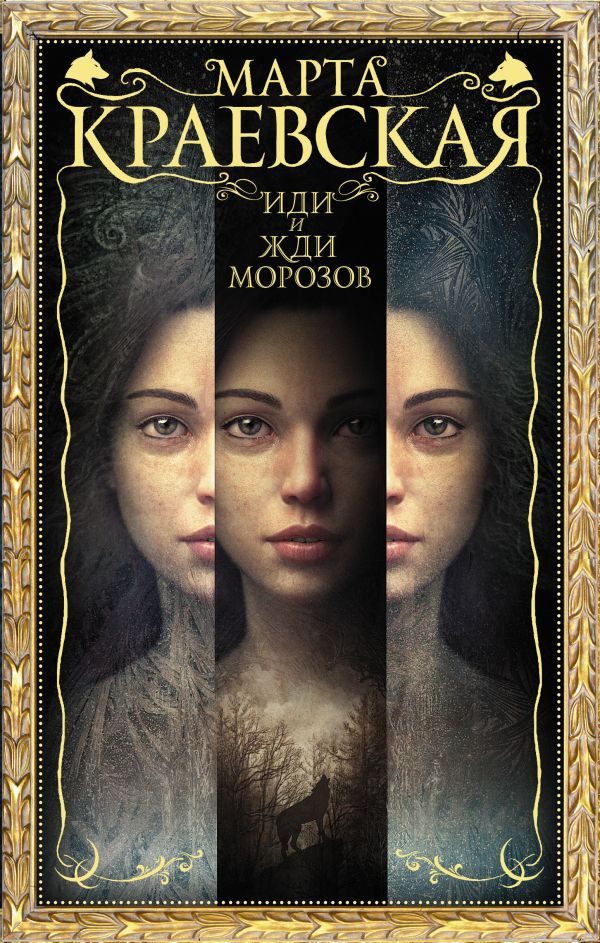 Читаем славянское фэнтези: Марта Краевская «Иди и жди морозов» 1