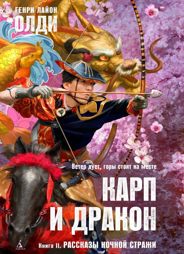 Генри Лайон Олди «Карп и дракон. Книга 2. Рассказы ночной стражи»