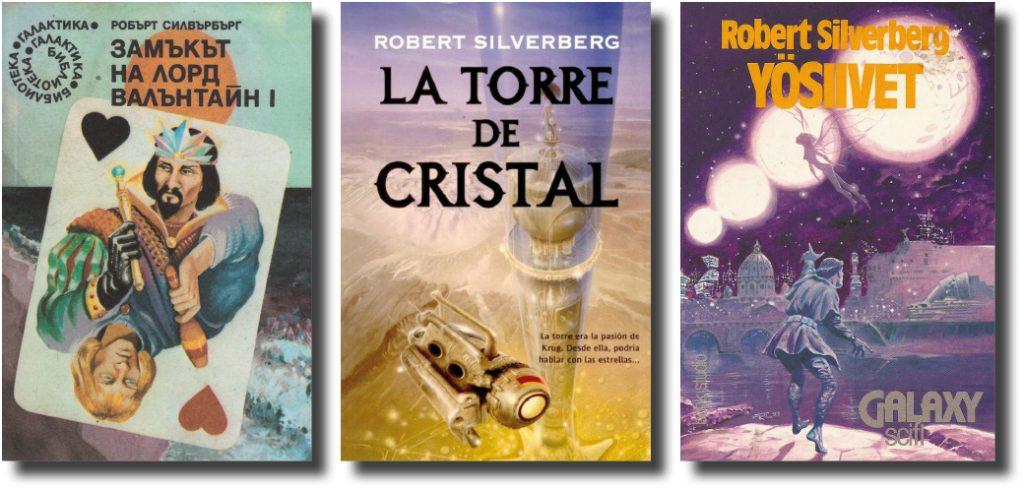 Роберт Силверберг: классик, который дважды отрекался от фантастики 4