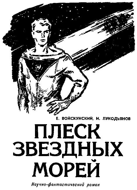 Фантастика Евгения Войскунского и Исая Лукодьянова