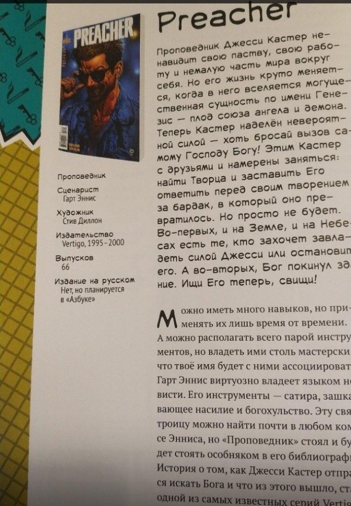 Мир фантастики. Спецвыпуск №4. «100лучших фантастических комиксов»
