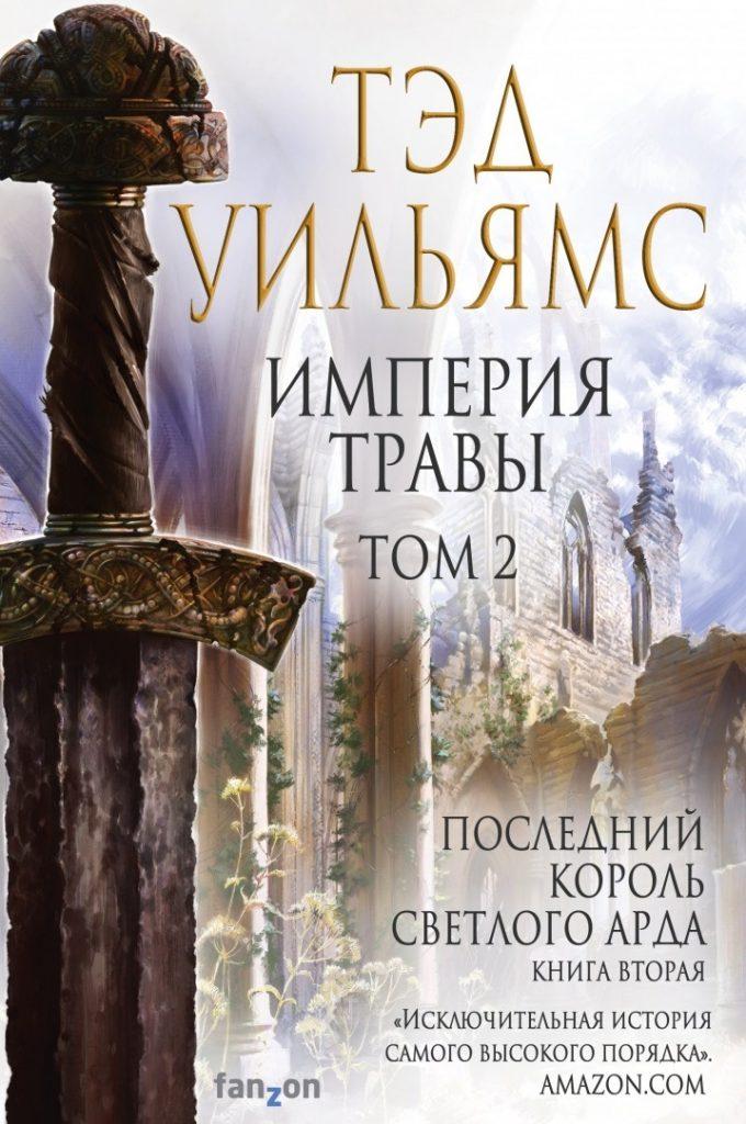Тэд Уильямс «Империя травы»: эталон фэнтезийной эпопеи 1