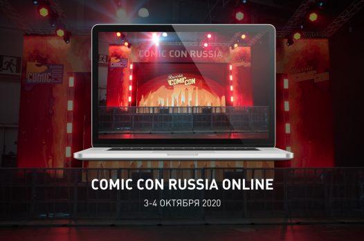 Организаторы Comic Con Russia отменили фестиваль в2020-м