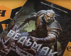 Видео: несколько фактов омире «Ведьмака»вчесть выхода настольной ролевой игры