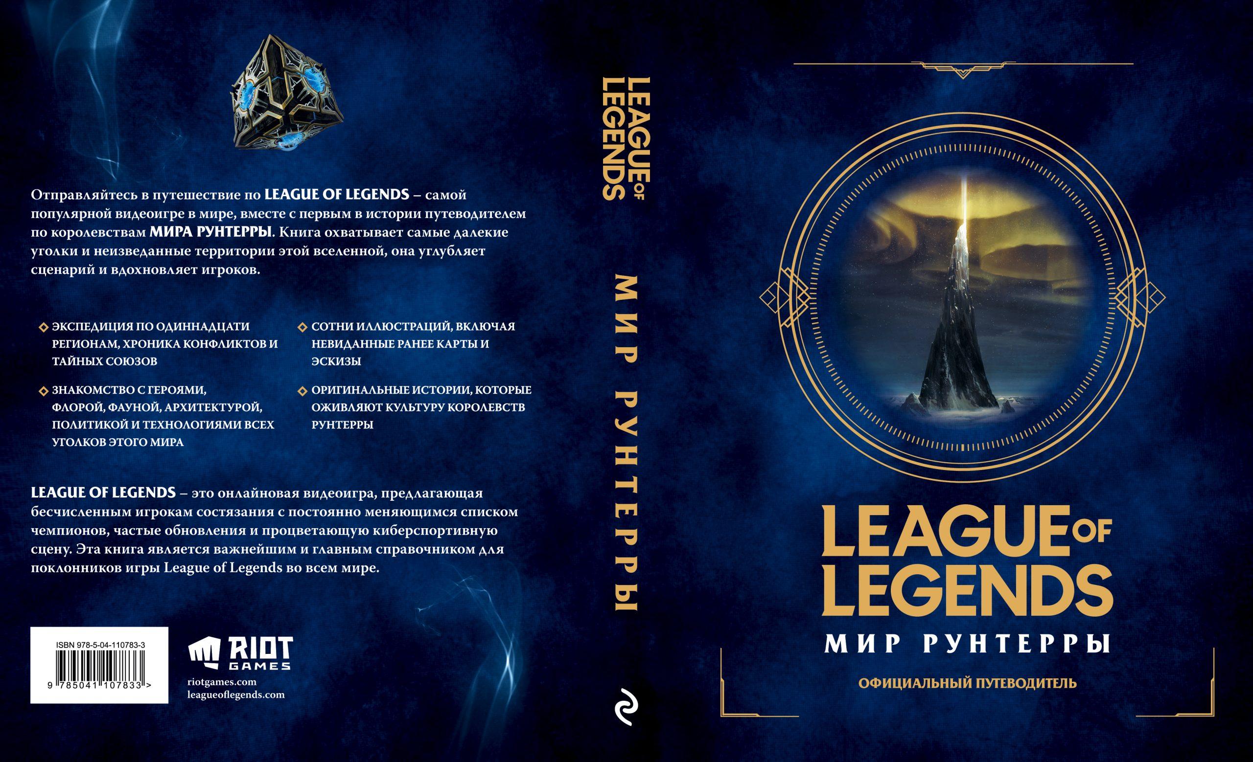 Что почитать: артбуки League of Legends и «Диво чудное. Том 2» 2