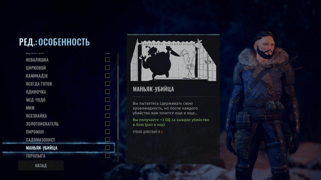Wasteland 3 — идеальная ролевая игра для совместного прохождения 10