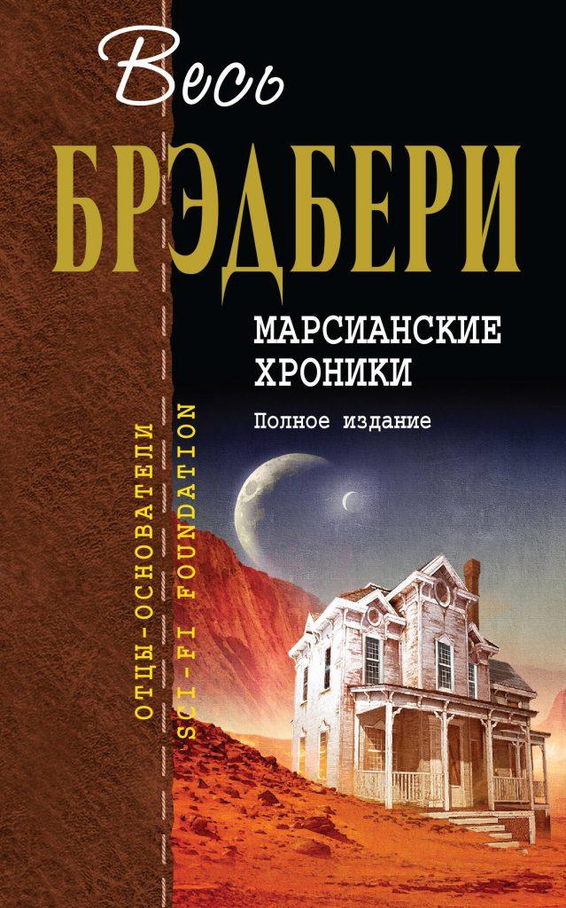 К юбилею Брэдбери: что прочитать про Марс 1