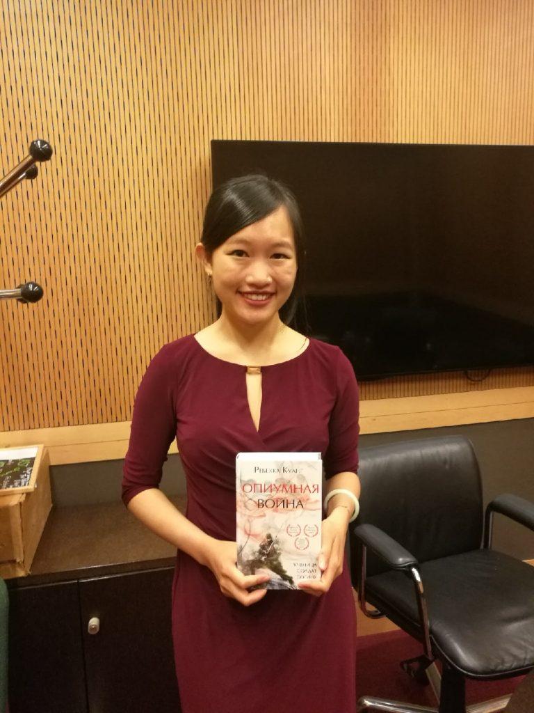 Беседа с автором «Опиумной войны» и «Республикой Дакон» Ребеккой Куанг