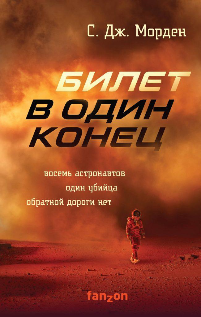 Писатель и ученый С. Дж. Морден рассказывает о создании научно-фантастического триллера «Билет в один конец»