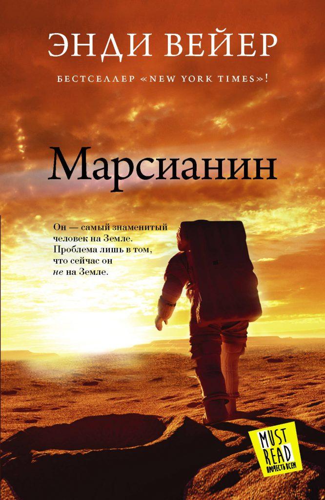К юбилею Брэдбери: что прочитать про Марс 2