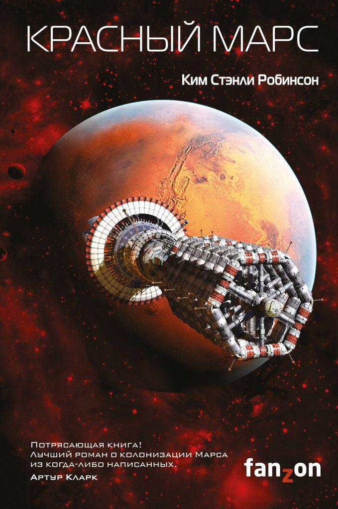 К юбилею Брэдбери: что прочитать про Марс 3