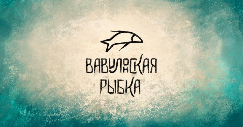 Организаторы премии в области перевода фантастических книг «Вавилонская рыбка» объявили победителей