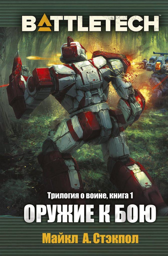 Майкл Стэкпол «BattleTech: Трилогия о воине». Знаменитый цикл наконец-то на русском 1