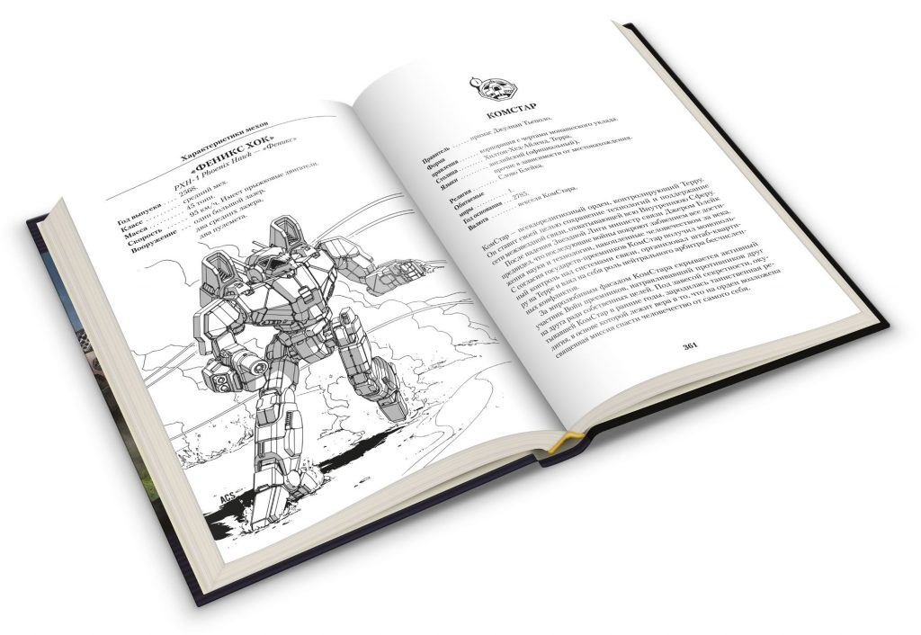Майкл Стэкпол «BattleTech: Трилогия о воине». Знаменитый цикл наконец-то на русском 8