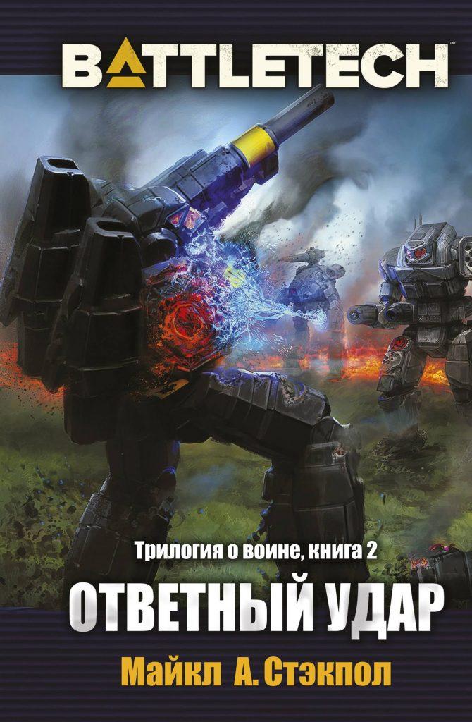 Майкл Стэкпол «BattleTech: Трилогия о воине». Знаменитый цикл наконец-то на русском 9