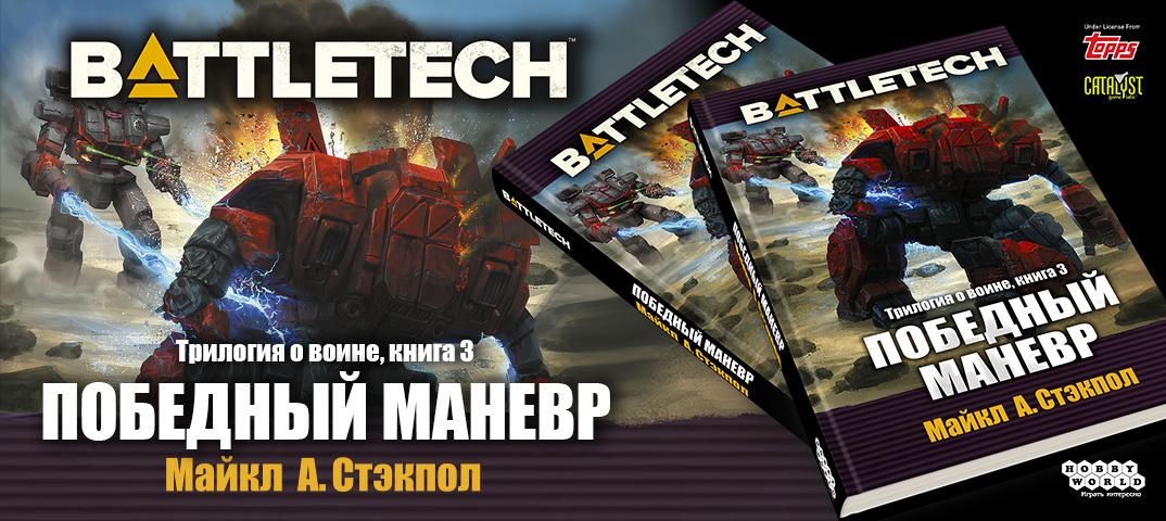 Майкл Стэкпол «BattleTech: Трилогия о воине». Знаменитый цикл наконец-то на русском 10