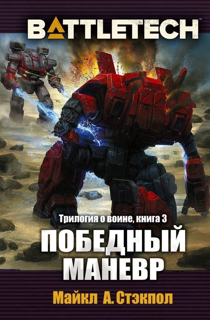 Майкл Стэкпол «BattleTech: Трилогия о воине». Знаменитый цикл наконец-то на русском 7