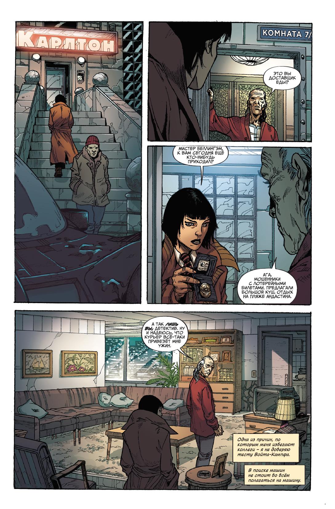 Читаем комикс: «Бегущий полезвию 2019» 1