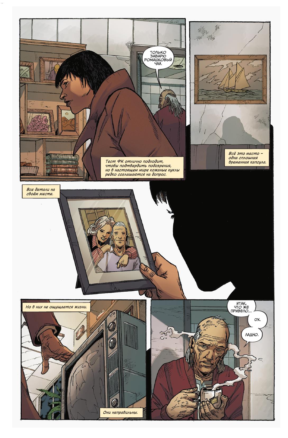 Читаем комикс: «Бегущий полезвию 2019» 2