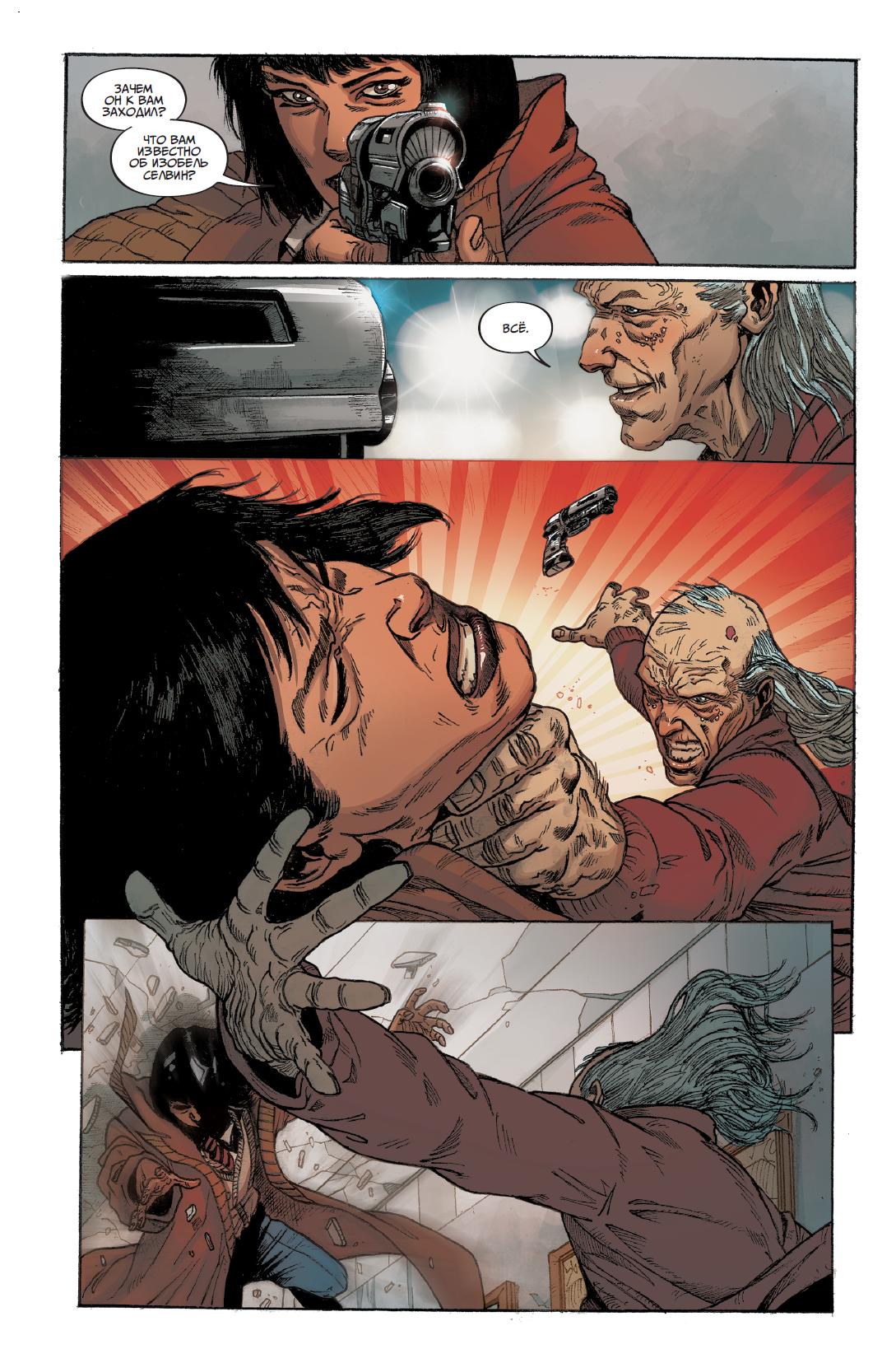 Читаем комикс: «Бегущий полезвию 2019» 4